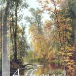 Autumnallandscape