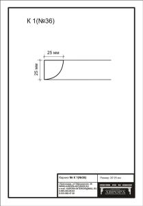 гипсовый карниз  К1(№36). Гипсовая лепнина