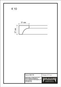 Гипсовые тянутые карнизы - гипсовый карниз К10 Гипсовая лепнина Аврора (Краснодар)