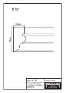 гипсовый карниз К101 Гипсовая лепнина