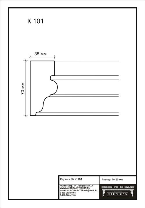гипсовый карниз К101 гипсовая лепнина Аврора (Краснодар)