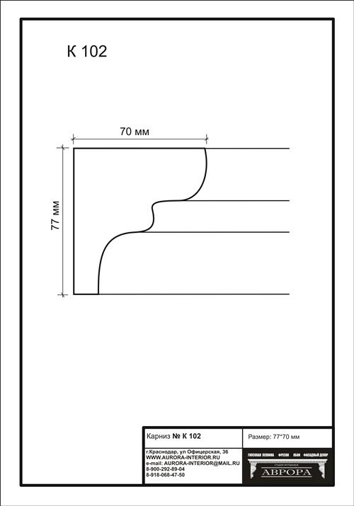гипсовый карниз К102 гипсовая лепнина Аврора