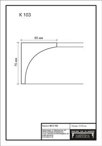 гипсовый карниз  К103 Гипсовая лепнина