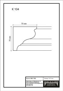 гипсовый карниз  К104 Гипсовая лепнина