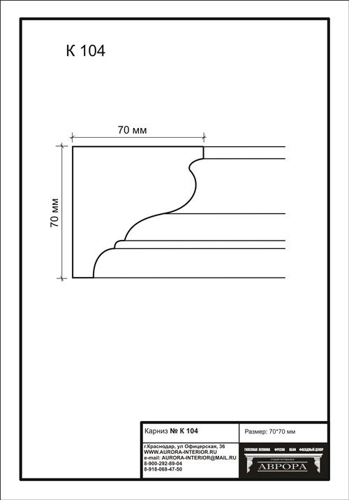 гипсовый карниз К104 гипсовая лепнина Аврора