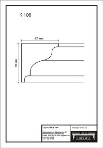 гипсовый карниз К106 Гипсовая лепнина