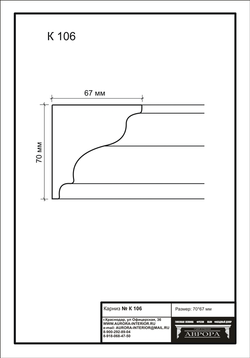 гипсовый карниз К106 гипсовая лепнина Аврора