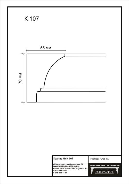 гипсовый карниз К107 гипсовая лепнина Аврора