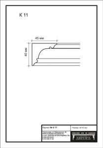 Гипсовые тянутые карнизы - гипсовый карниз К11 Гипсовая лепнина Аврора (Краснодар)