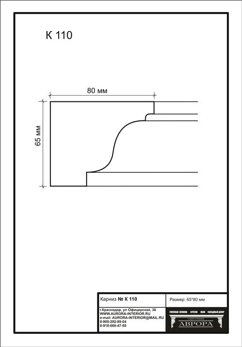 гипсовый карниз К110 гипсовая лепнина Аврора