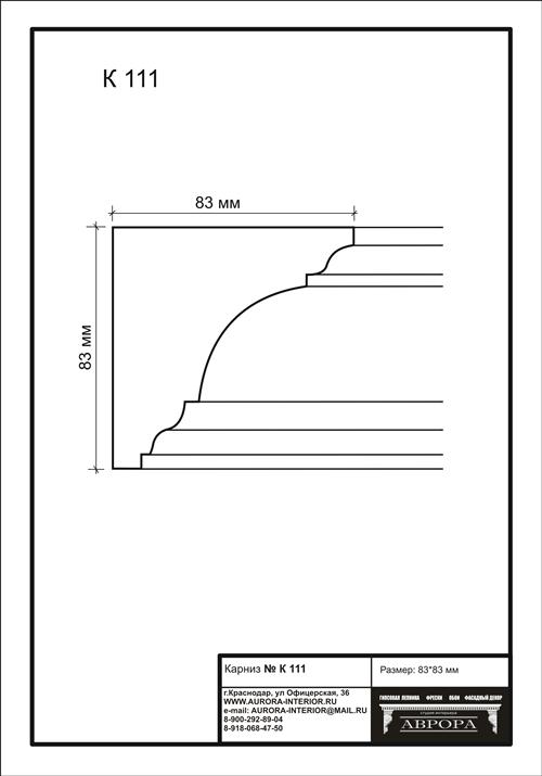 гипсовый карниз К111 гипсовая лепнина Аврора