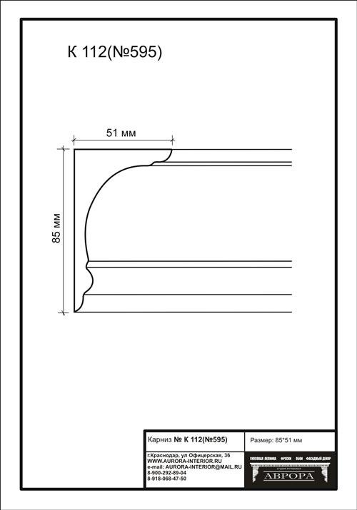гипсовый карниз К112 (№595) гипсовая лепнина Аврора