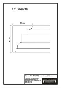 гипсовый карниз К113(№659) Гипсовая лепнина
