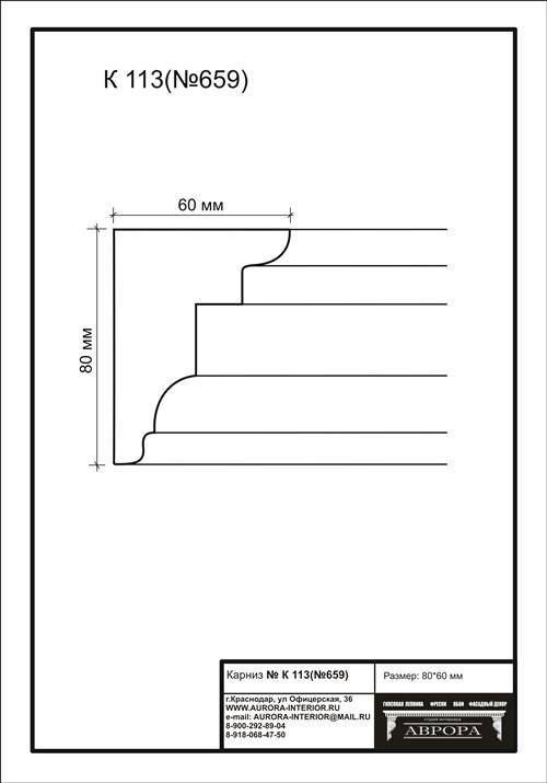 гипсовый карниз К113 (№659) гипсовая лепнина Аврора