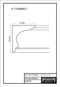 гипсовый карниз К114(№661) Гипсовая лепнина