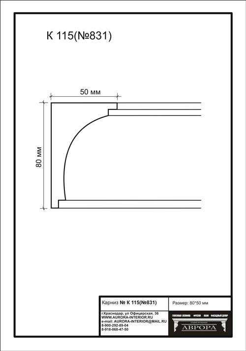 гипсовый карниз К115 (№831) гипсовая лепнина Аврора (Краснодар)