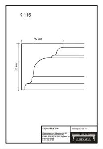 гипсовый карниз  К116 Гипсовая лепнина