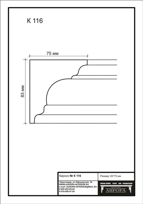 гипсовый карниз К116 гипсовая лепнина Аврора