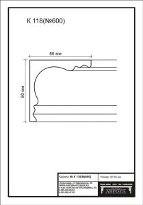 гипсовый карниз  К118(№600) Гипсовая лепнина