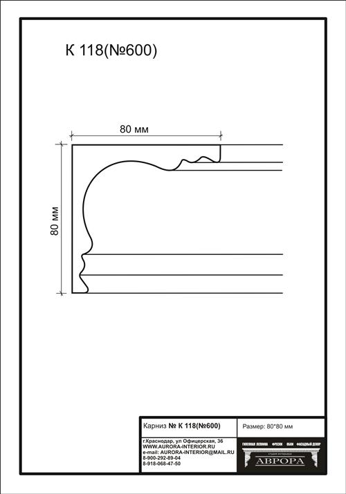 гипсовый карниз К118 (№600) гипсовая лепнина Аврора
