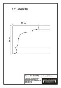 гипсовый карниз  К119(№830) Гипсовая лепнина