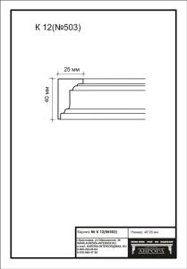 гипсовый карниз  К12(№503) Гипсовая лепнина