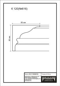 гипсовый карниз К120(№616) Гипсовая лепнина