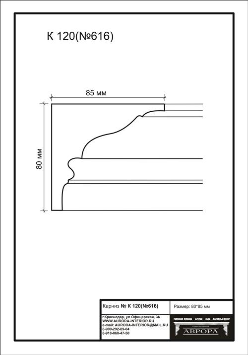 гипсовый карниз К120 (№616) гипсовая лепнина Аврора