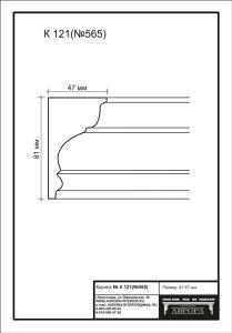гипсовый карниз  К121(№565) Гипсовая лепнина