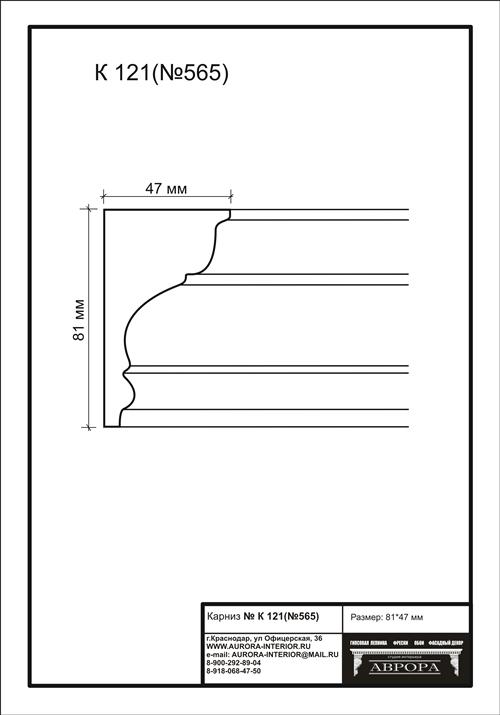 гипсовый карниз К121 (№565) гипсовая лепнина Аврора