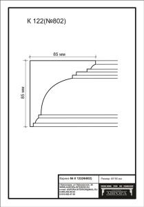 гипсовый карниз  К122(№802) Гипсовая лепнина