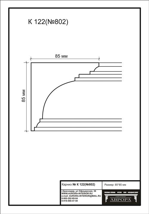 гипсовый карниз К122 (№802) гипсовая лепнина Аврора
