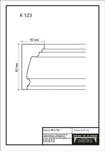 гипсовый карниз  К123 Гипсовая лепнина
