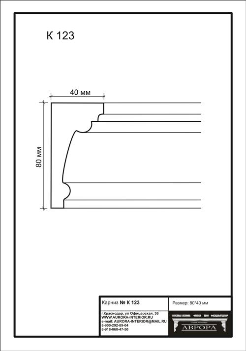 гипсовый карниз К123 гипсовая лепнина Аврора