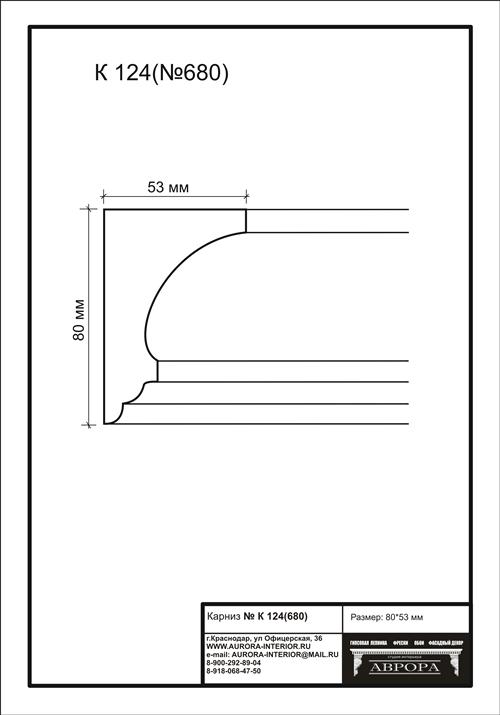 гипсовый карниз К124 (№680) гипсовая лепнина Аврора