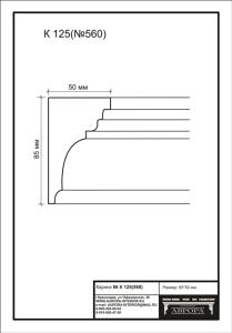 гипсовый карниз К125(№560) Гипсовая лепнина