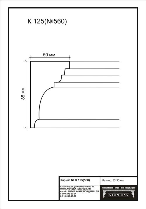 гипсовый карниз К125 (№560) гипсовая лепнина Аврора
