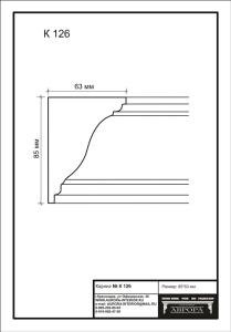 гипсовый карниз  К126 Гипсовая лепнина