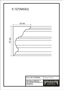 гипсовый карниз  К127(№542) Гипсовая лепнина