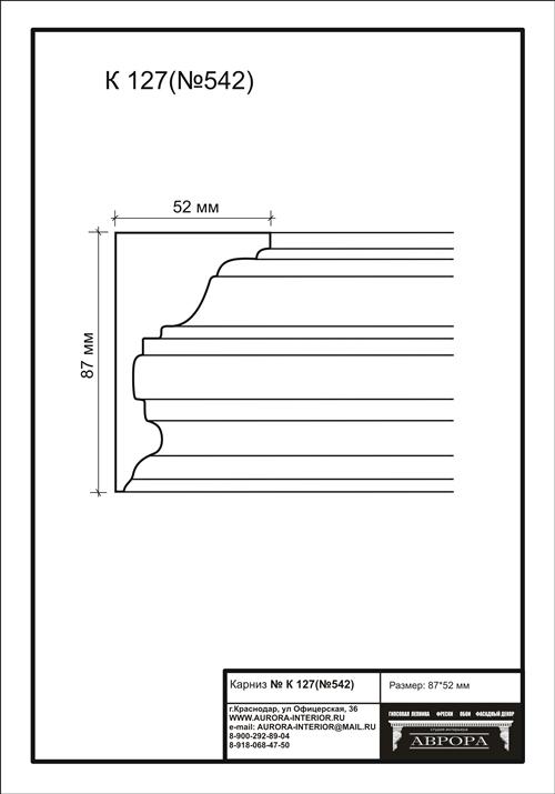 гипсовый карниз К127 (№542) гипсовая лепнина Аврора
