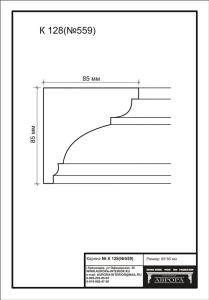 гипсовый карниз К128(№559) Гипсовая лепнина