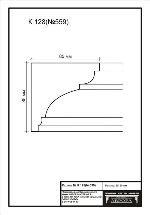 гипсовый карниз К128 (№559) гипсовая лепнина Аврора