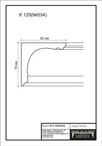 гипсовый карниз К129(№534) Гипсовая лепнина