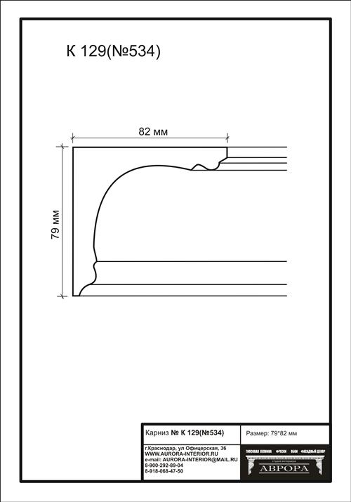 гипсовый карниз К129 (№534) гипсовая лепнина Аврора