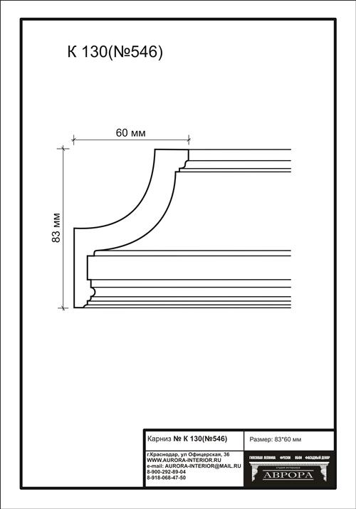 гипсовый карниз К130 (№546) гипсовая лепнина Аврора