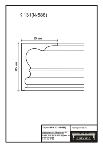 гипсовый карниз К131(№586) Гипсовая лепнина