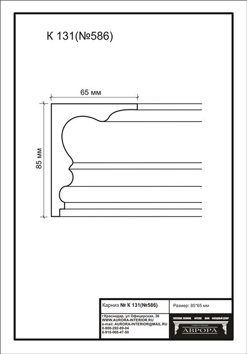 гипсовый карниз К131 (№586) гипсовая лепнина Аврора