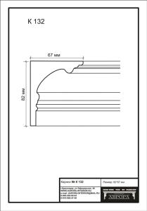гипсовый карниз К132 Гипсовая лепнина