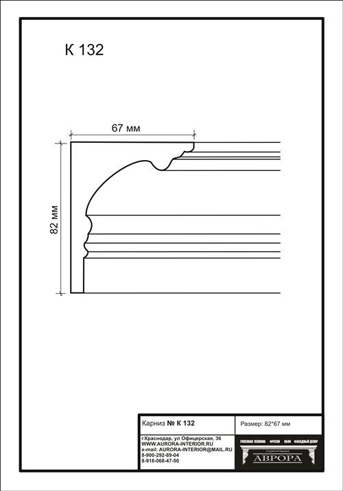гипсовый карниз К132 гипсовая лепнина Аврора
