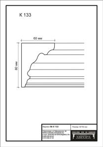 гипсовый карниз К133 Гипсовая лепнина